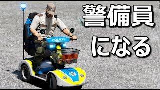 【GTA5】お店の警備員!怪しい不審客を追い出す|警備員になる【DAVIS MEGA MALL編】