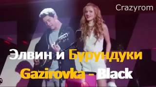 Элвин и Бурундуки поют (Gazirovka - Black)