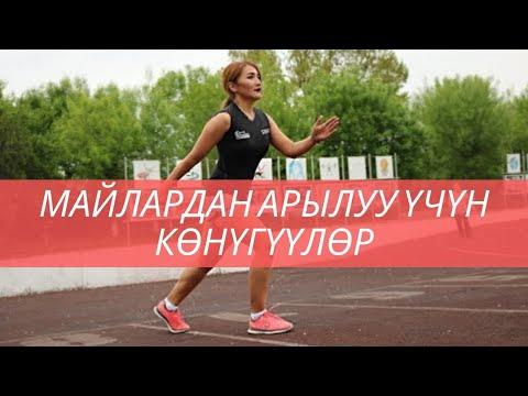 ТЕЗ АРЫКТОО! МАЙЛАРДАН арылуу/ упражнения на жиросжигание/  Fat burning exercises!