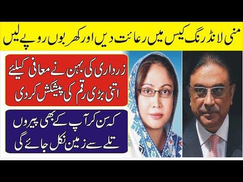 Money Laundering | Faryal Talpur | Asif Ali Zardari | Zardari Threatening NAB