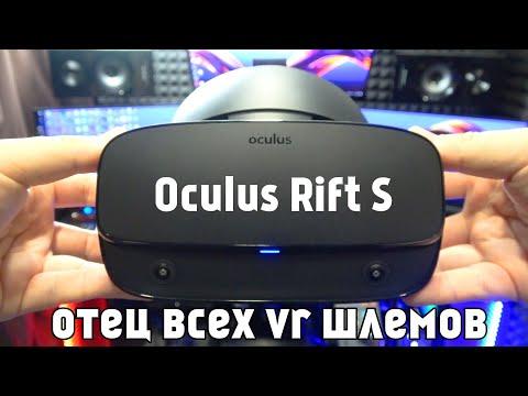 Oculus Rift S - ЭТО ЛУЧШИЙ ШЛЕМ VR за свой ценник