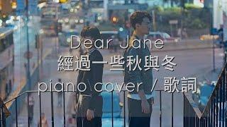 Dear Jane - 經過一些秋與冬 [歌詞/純音樂/piano cover/琴譜] dongdong_music