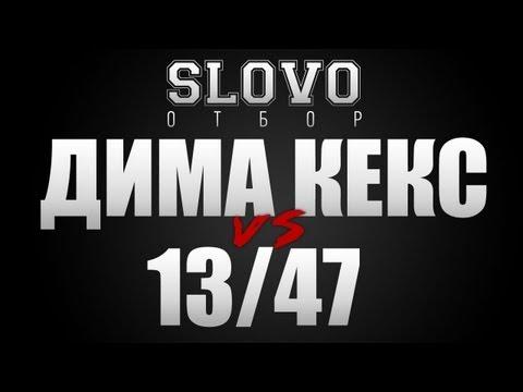 Slovo - Отбор - Дима Кекс vs. 13/47