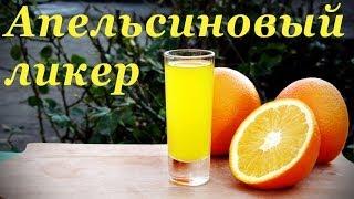 видео Рецепты апельсиновой водки в домашних условиях