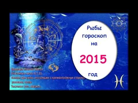 Знак зодиака Рыбы (совместимость).