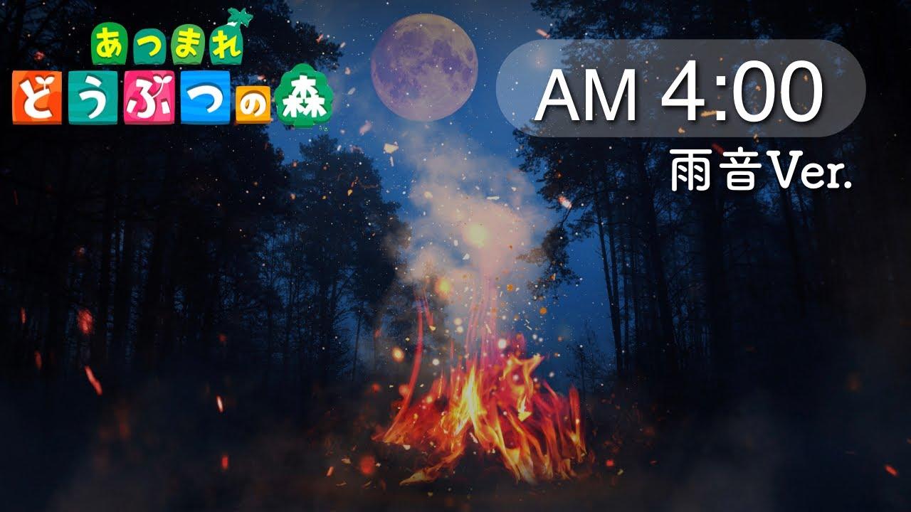 【あつ森 bgm ピアノ】午前4時 + 雨の音  1時間  あつまれどうぶつの森 BGM