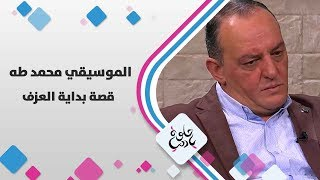 الموسيقي محمد طه - قصة بداية العزف - حلوة يا دنيا