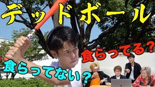 死ぬこと以外無傷男の無表情VTR!これ体張ってる?張ってない?クイズ!!