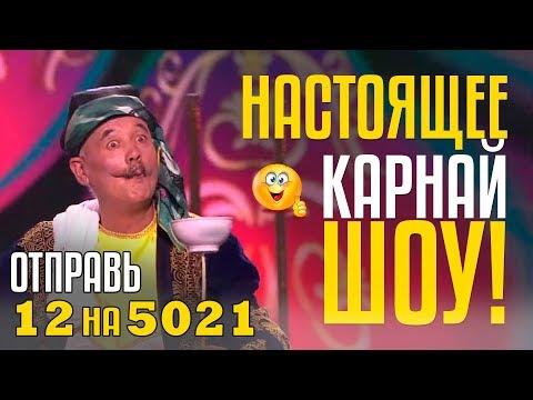 НАСТОЯЩЕЕ КАРНАЙ-ШОУ! Ансамбль Юлчибой Кодирова из Таджикистана - Отправь 12 на 5021