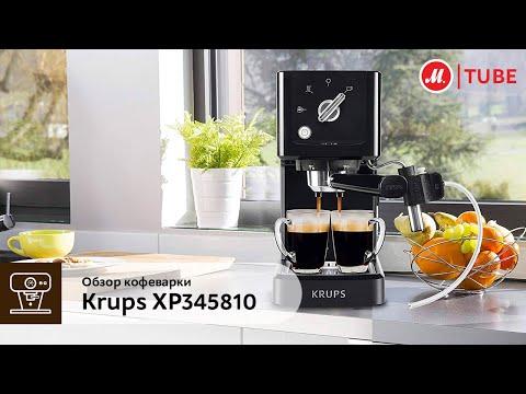 Обзор кофеварки Krups XP345810 от эксперта «М.Видео»