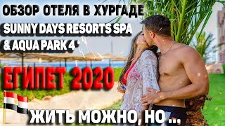 ХУРГАДА 2020 SUNNY DAYS RESORTS SPA AQUA PARK 4 ОБЗОР ОТЕЛЯ SUNNY DAYS EL PALACIO ЕГИПЕТ 2020