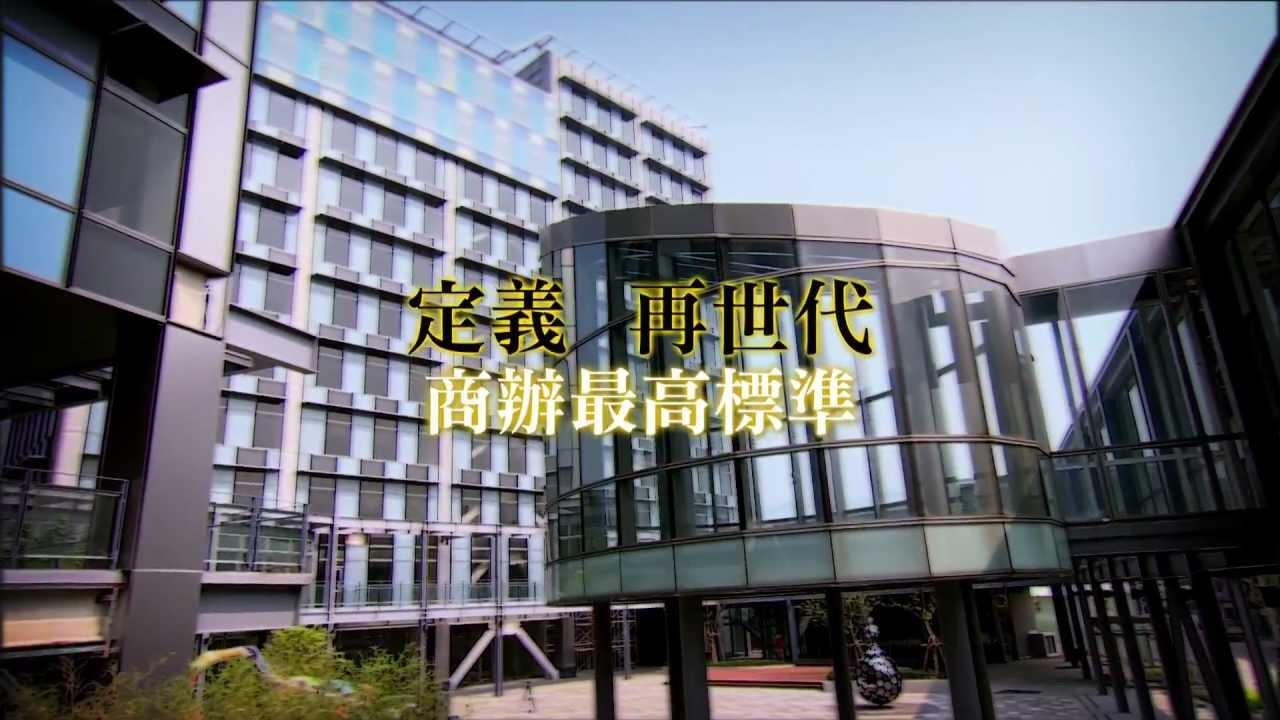 雍和臺北園區 全新商辦完美落成 - YouTube
