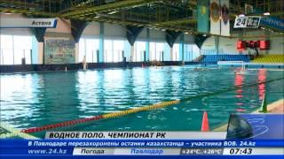 В Астане проходит юношеский чемпионат по водному поло