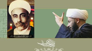 بين الماضي والحاضر صوت الحسين الهادر