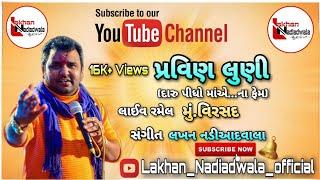 Pravin Rabari & Lakhan Nadiad 9638143008