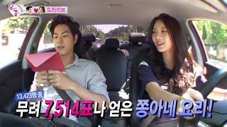 We Got Married, Jong-hyun, Yoo-ra (9) #07, 홍종현-유라(9) 20140809