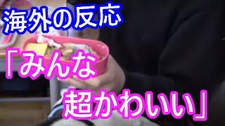 日本ことをもっとよく知るため海外の人たちの反応をまとめています。よ...