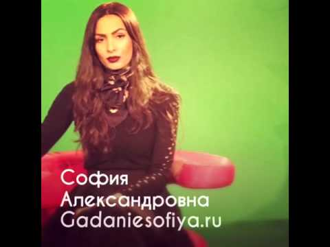 Сербская ясновидящая гадалка Дория София Александровна