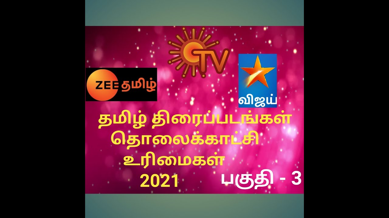Tamil movies satellite rights 2021 ( part - 3 ) | cinema news | family entertainment