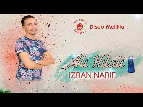 Ali Hilali - Izran Narif - إزران نريف