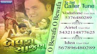 O Bewafa O Bewafa Full SONG (Audio) | Caller Tune Codes | Bewafa Sajan | Mamta Soni,Jagdish Thakor