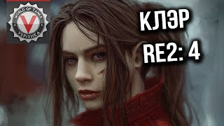 Обитель Зла Вспышки - Resident Evil 2. Сценарий Клэр #4