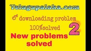 Telugupalaka download problem solved part-2 New    SubbuTechInTelugu
