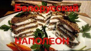 """""""НАПОЛЕОН""""-торт из чёрного хлеба."""
