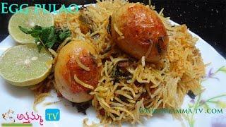 Egg Pulao ( గుడ్డు పులావు ) Recipe || Anda Pulao || Egg Pulav ||