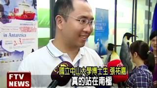 【民視即時新聞】台灣組成的「南極考察團」,前進南極研究考察3年,帶回...