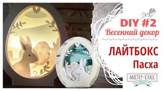 Весенний декор. Пасха. Лайтбокс Пасха - DIY #2 | Spring decor. Easter. Lightbox - DIY #2