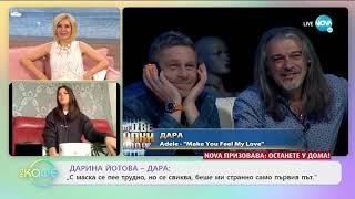 """Дарина Йотова-Дара: На живо от дома си - """"На кафе"""" (26.03.2020)"""