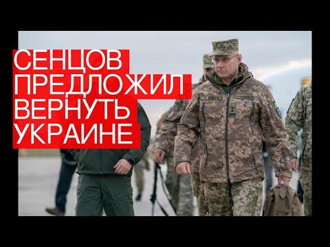Сенцов предложил вернуть Украине ядерное оружие