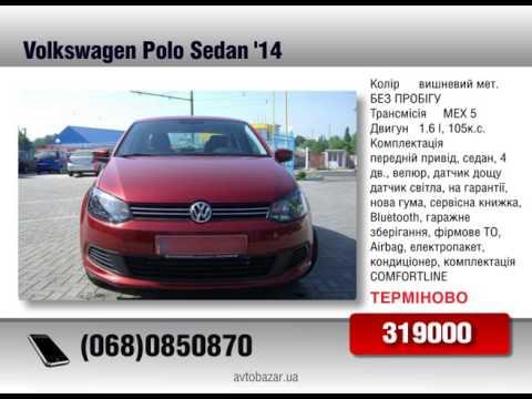 Volkswagen Polo Sedan 2014 AvtoBazarTV №815