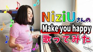 【広瀬香美】NiziUさんのMAKE YOU HAPPY 歌ってみた【パイナップル入り🍍酢豚song】