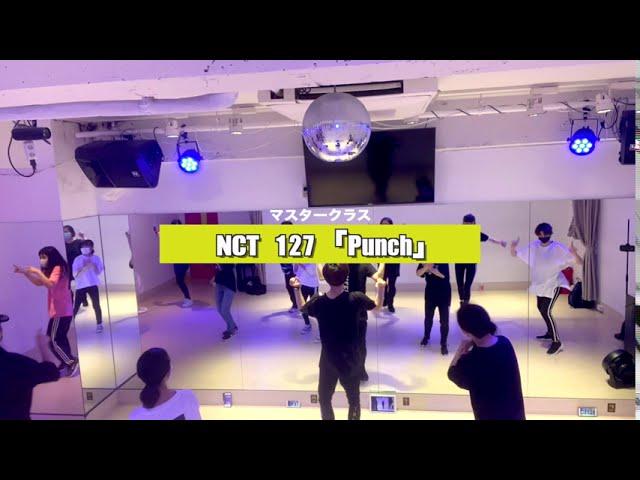 NCT127「Punch」レッスンの様子【K-POPダンススクール】