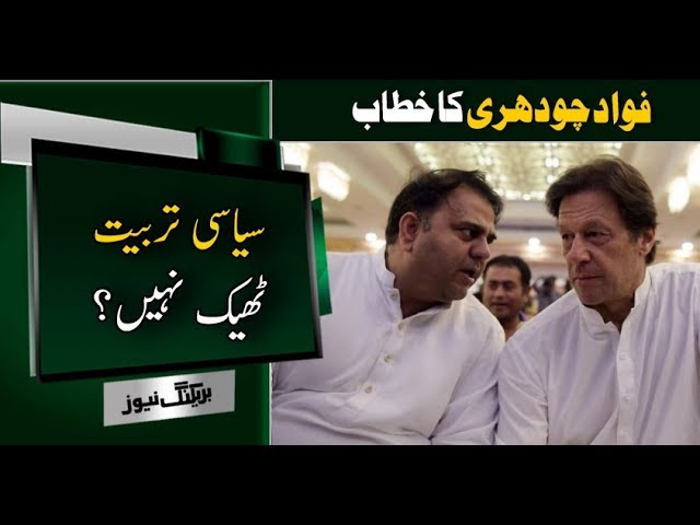 Fawad Chaudhry Lashes On Opposition Again   Parliament Session   12 December 2018   Neo News