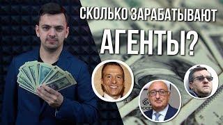MONEYBALL 2.0   Сколько зарабатывают агенты?