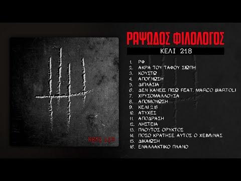 07.ΡΦ - Χρυσομαλλούσα