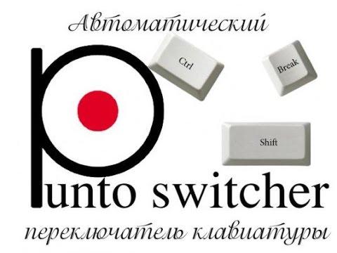 Punto Switcher - автопереключатель языка! Скачать, установить - ЛЕГКО!