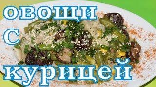 курица с овощами (по китайски)