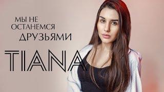 Смотреть клип Tiana - Мы Не Останемся Друзьями