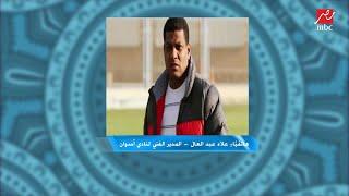 علاء عبد العال : موسيماني تعامل مع مباراة سيمبا بشكل مش طبيعي