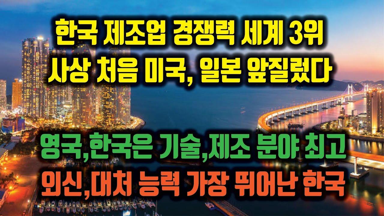 일본 꺾고 제조업 경쟁력 세계 3위 한국. 영국, 한국은 기술,제조 분야 최고. 외신,대처능력 가장 뛰어난 한국