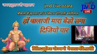 Singer Mukesh Goswami mewasa ki dhani bhajan new 2020 हो बालाजी महाराज बेडौ लगा दिजियो पार