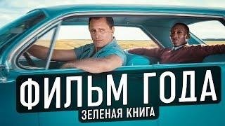 ЗЕЛЁНАЯ КНИГА - ФИЛЬМ ГОДА (обзор)