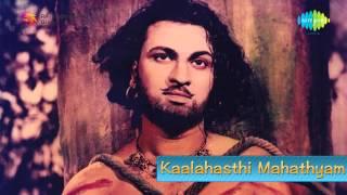 Kalahasti Mahatyam | Mahesaa Paapavinasa song