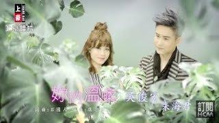 【MV大首播】吳俊宏vs朱海君-妳的溫柔(官方完整版MV) HD【三立『戲說台灣』片尾曲】