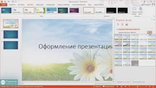 8. Оформление презентации в PowerPoint