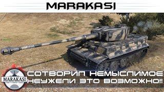 Сотворил немыслимое, о таком многие могут только мечтать! World of Tanks